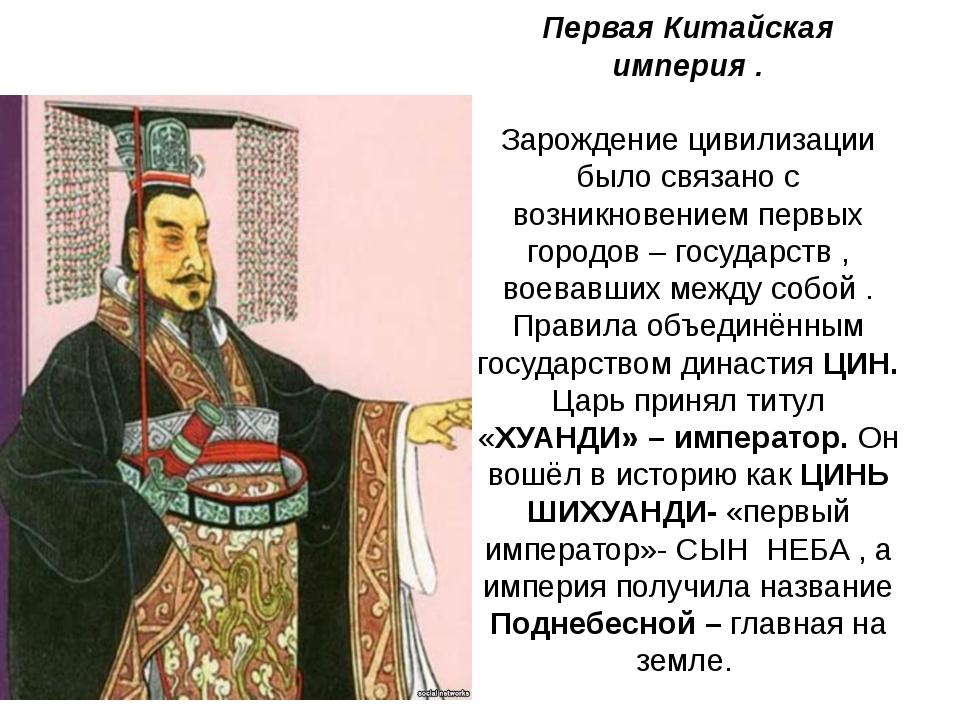 Первая Китайская империя . Зарождение цивилизации было связано с возникновени...