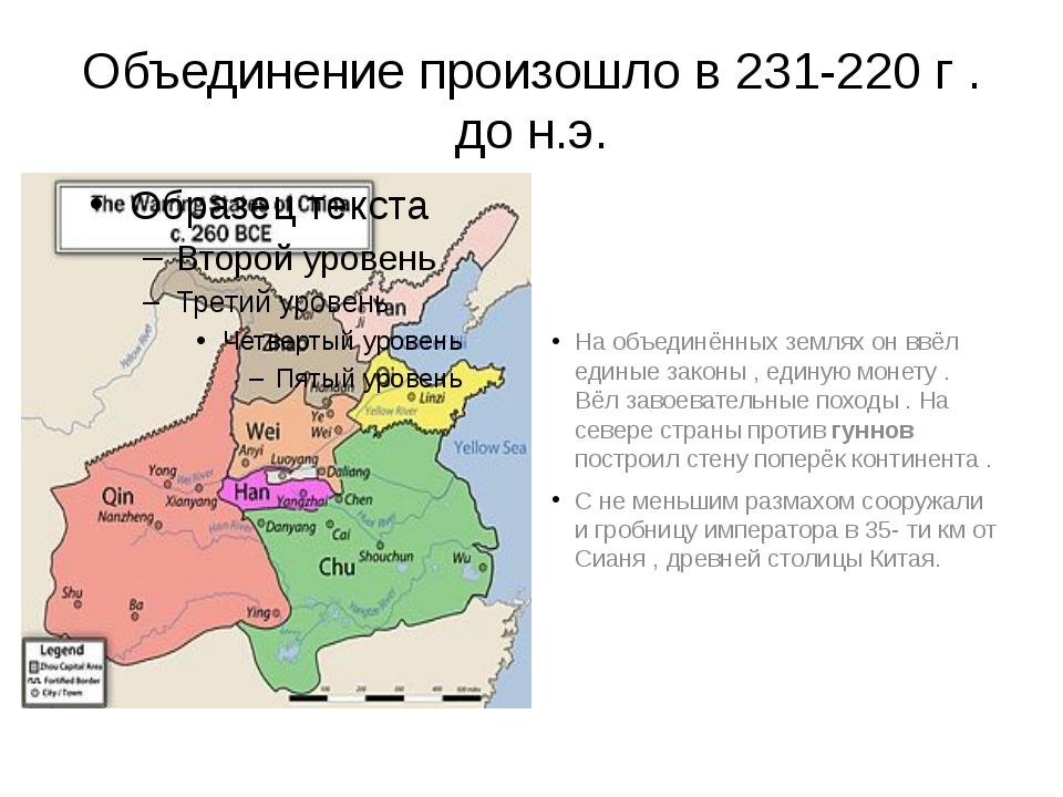 Объединение произошло в 231-220 г . до н.э. На объединённых землях он ввёл ед...