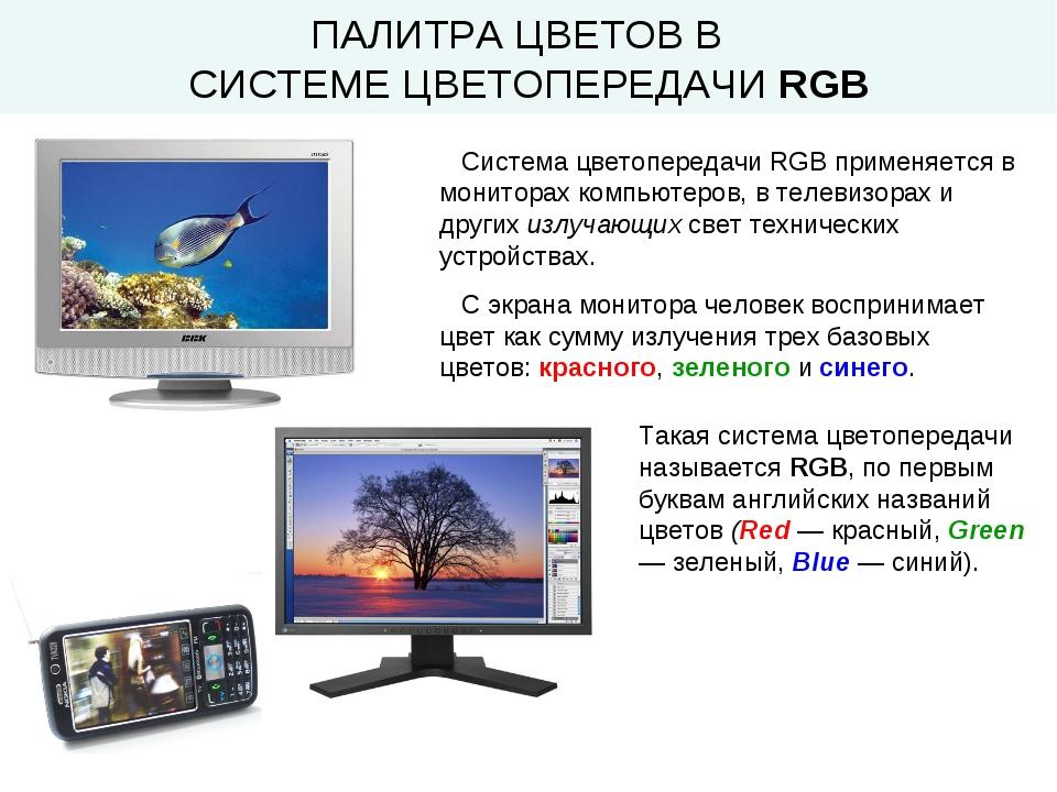 Система цветопередачи RGB применяется в мониторах компьютеров, в телевизорах...