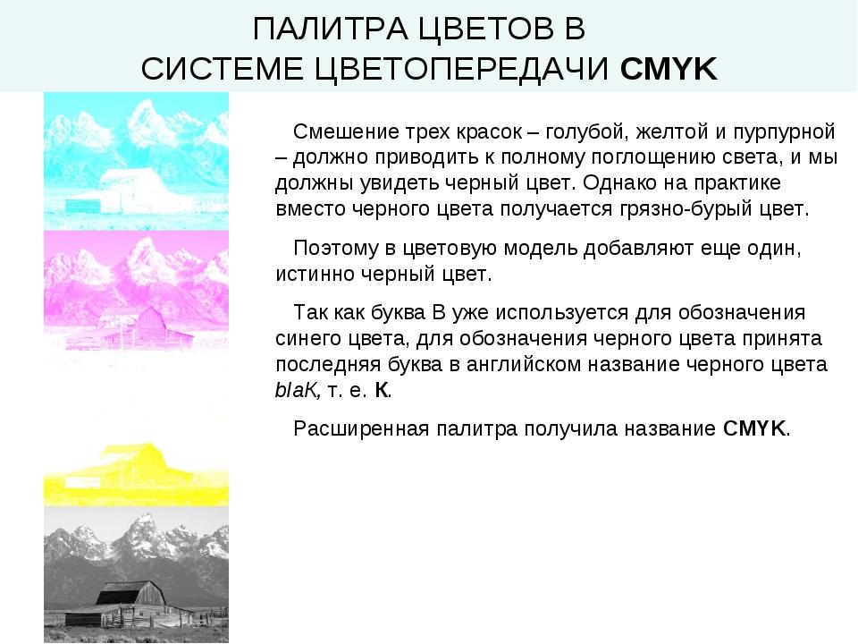 ПАЛИТРА ЦВЕТОВ В СИСТЕМЕ ЦВЕТОПЕРЕДАЧИ CMYK Смешение трех красок – голубой, ж...