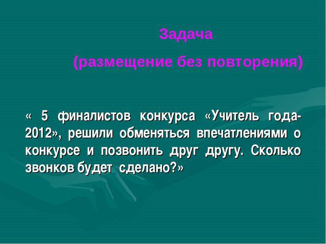 Задача (размещение без повторения) « 5 финалистов конкурса «Учитель года- 201...