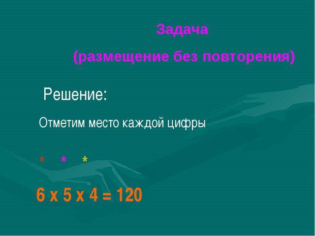 Задача (размещение без повторения) 6 x 5 x 4 = 120 Отметим место каждой цифры...