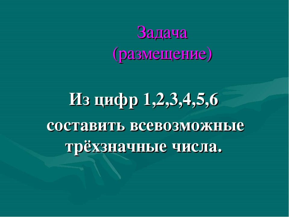 Задача (размещение) Из цифр 1,2,3,4,5,6 составить всевозможные трёхзначные чи...
