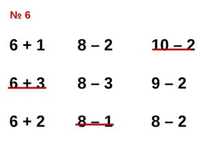 6 + 1 6 + 3 6 + 2 8 – 2 8 – 3 8 – 1 10 – 2 9 – 2 8 – 2 № 6