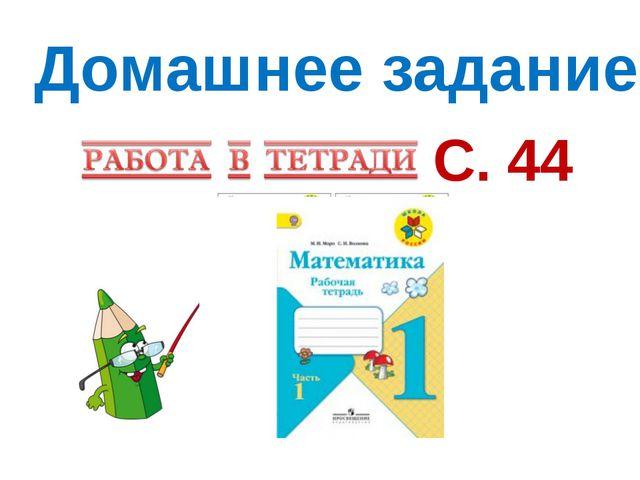 Домашнее задание С. 44