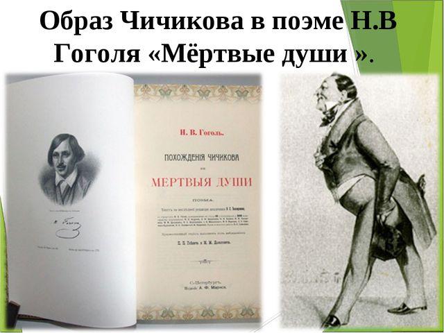 Образ Чичикова в поэме Н.В Гоголя «Мёртвые души ».