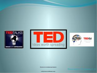 Возможности конференции формата в обучении английскому языку. Выполнила: Тут