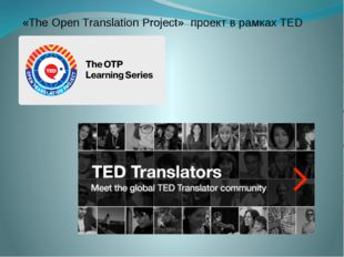 «The Open Translation Project» проект в рамках TED http://www.ted.com/partici