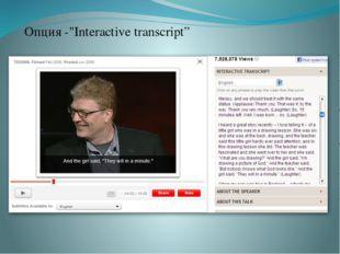 "Опция -""Interactive transcript"""