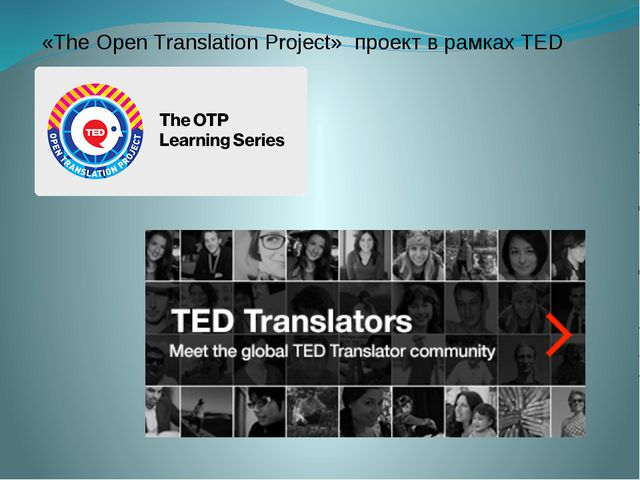 «The Open Translation Project» проект в рамках TED http://www.ted.com/partici...