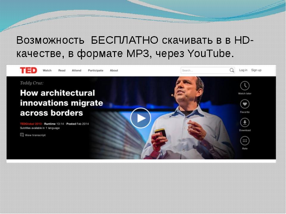 Возможность БЕСПЛАТНО скачивать в в HD-качестве, в формате MP3, через YouTube...
