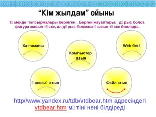 http//www.yandex.ru/tdb/vtdbear.htm адресіндегі vtdbear.htm мәтіні нені білді