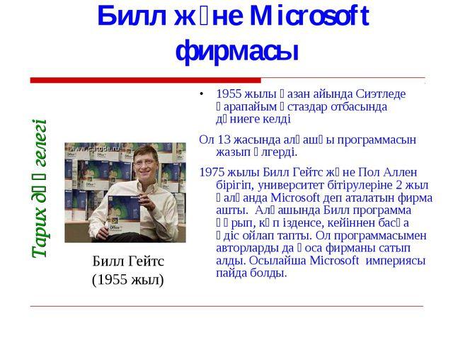 Билл және Microsoft фирмасы 1955 жылы қазан айында Сиэтледе қарапайым ұстазда...