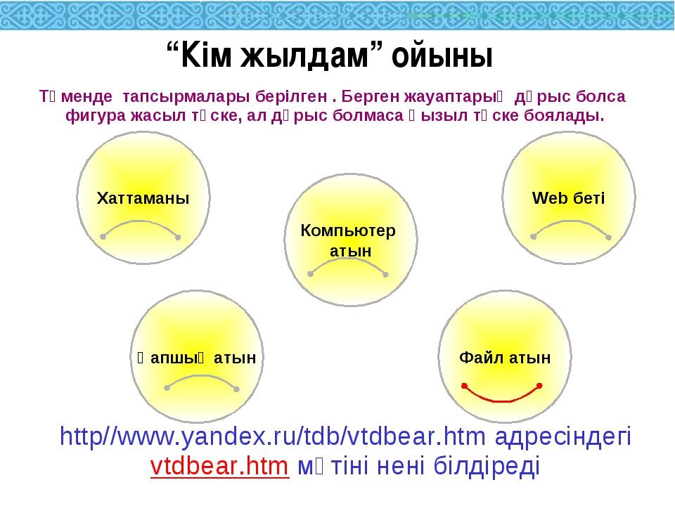 http//www.yandex.ru/tdb/vtdbear.htm адресіндегі vtdbear.htm мәтіні нені білді...