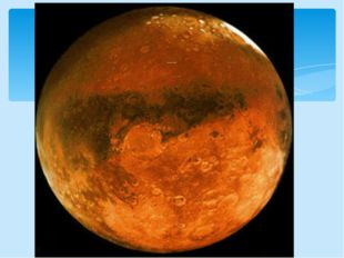 Планета Марс .D= 6794 км; ρ=3,94г/см3 Звёздные сутки -24 час 37 мин 23 с. Го