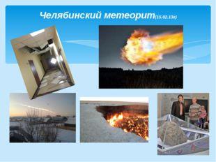 Челябинский метеорит(15.02.13г)
