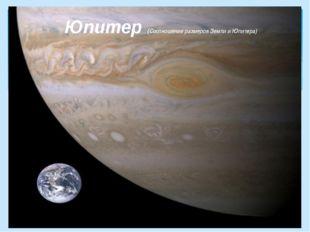 Юпитер (Соотношение размеров Земли и Юпитера)