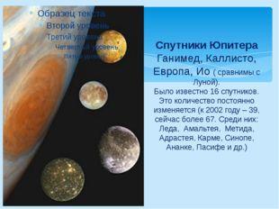 Спутники Юпитера Ганимед, Каллисто, Европа, Ио ( сравнимы с Луной). Было изве
