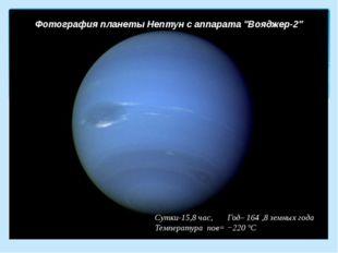 """Фотография планеты Нептун с аппарата """"Вояджер-2"""" Сутки-15,8 час, Год– 164 ,8"""