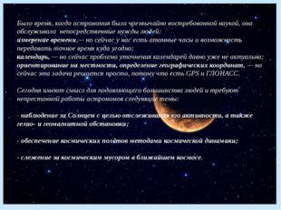 Было время, когда астрономия была чрезвычайно востребованной наукой, она обсл
