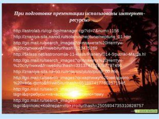 При подготовке презентации использованы интернет-ресурсы: http://astrolab.ru/
