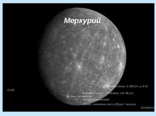Меркурий 0,055 массы Земли; 0, 383 D♀; ρ=5,42 г/см3) Солнечные сутки – 176 з
