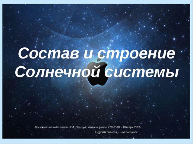 Презентацию подготовила Г.Ф. Полещук, учитель физики ГОКУ АО « ОШ при УИН» А...