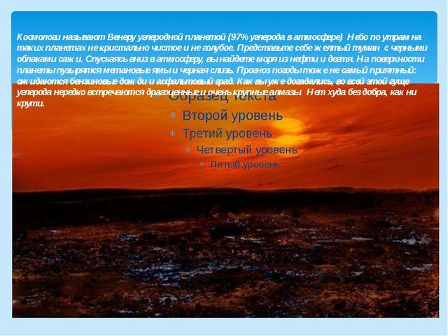 Космологи называют Венеру углеродной планетой (97% углерода в атмосфере) Неб...