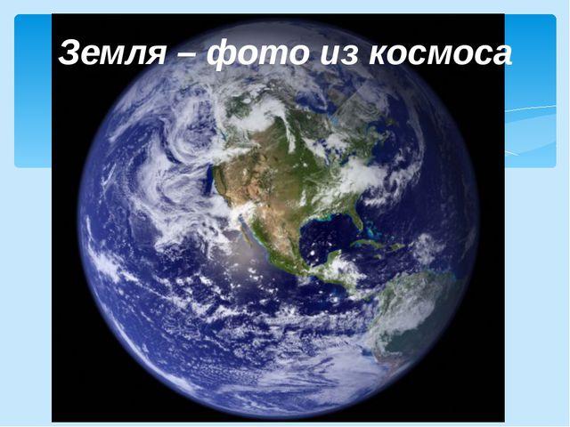 Земля – фото из космоса