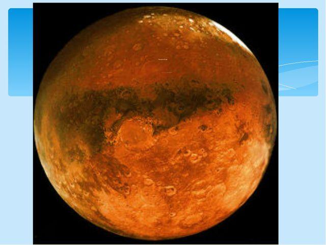 Планета Марс .D= 6794 км; ρ=3,94г/см3 Звёздные сутки -24 час 37 мин 23 с. Го...