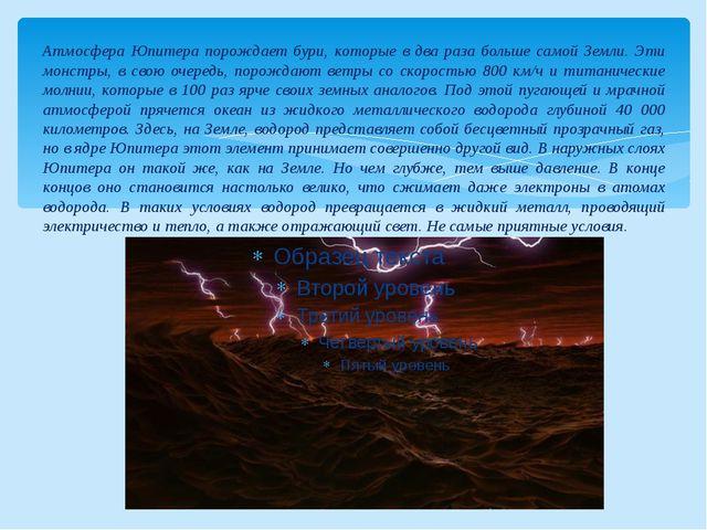 Атмосфера Юпитера порождает бури, которые в два раза больше самой Земли. Эти...