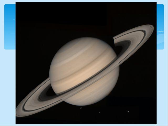 Сатурн Масса в 95р > m♀; радиус в 9,4 >♀. Вращение зонами. Сутки-10час.,14 м...