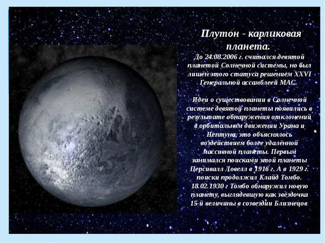Плутон - карликовая планета. До 24.08.2006 г. считался девятой планетой Солн...