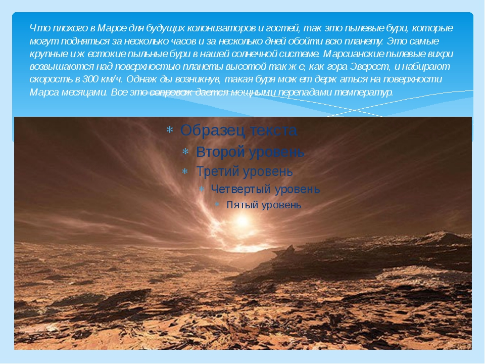 Что плохого в Марсе для будущих колонизаторов и гостей, так это пылевые бури,...