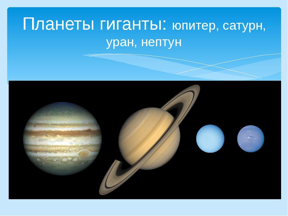 Планеты гиганты: юпитер, сатурн, уран, нептун