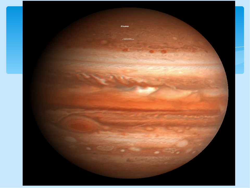 Юпитер. Его диаметр – 143 тысячи километров. Период обращения вокруг Солнца...