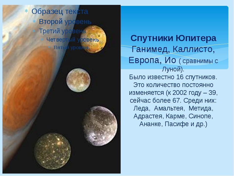 Спутники Юпитера Ганимед, Каллисто, Европа, Ио ( сравнимы с Луной). Было изве...
