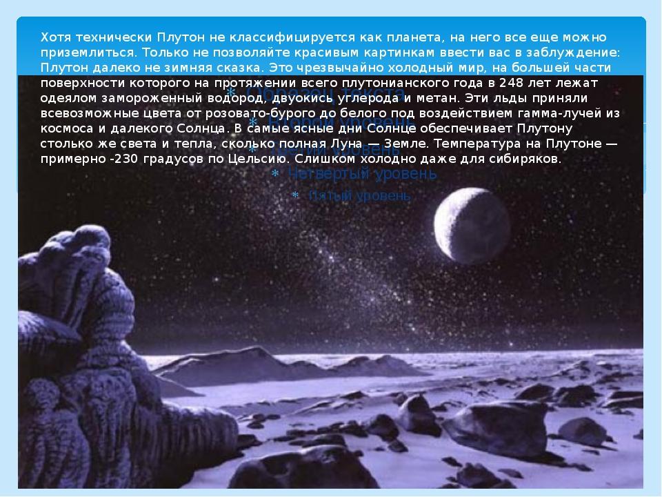 Хотя технически Плутон не классифицируется как планета, на него все еще можно...