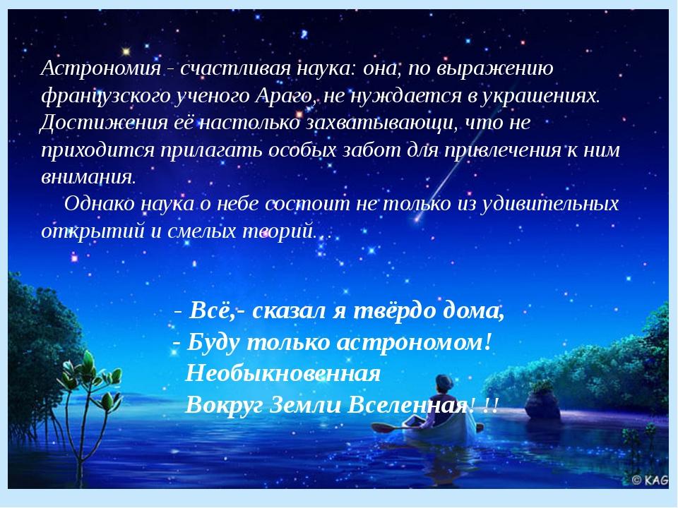 Астрономия - счастливая наука: она, по выражению французского ученого Араго,...
