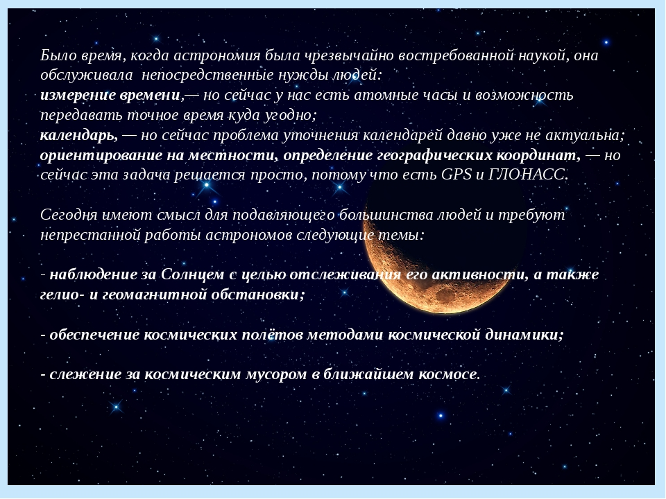 Было время, когда астрономия была чрезвычайно востребованной наукой, она обсл...