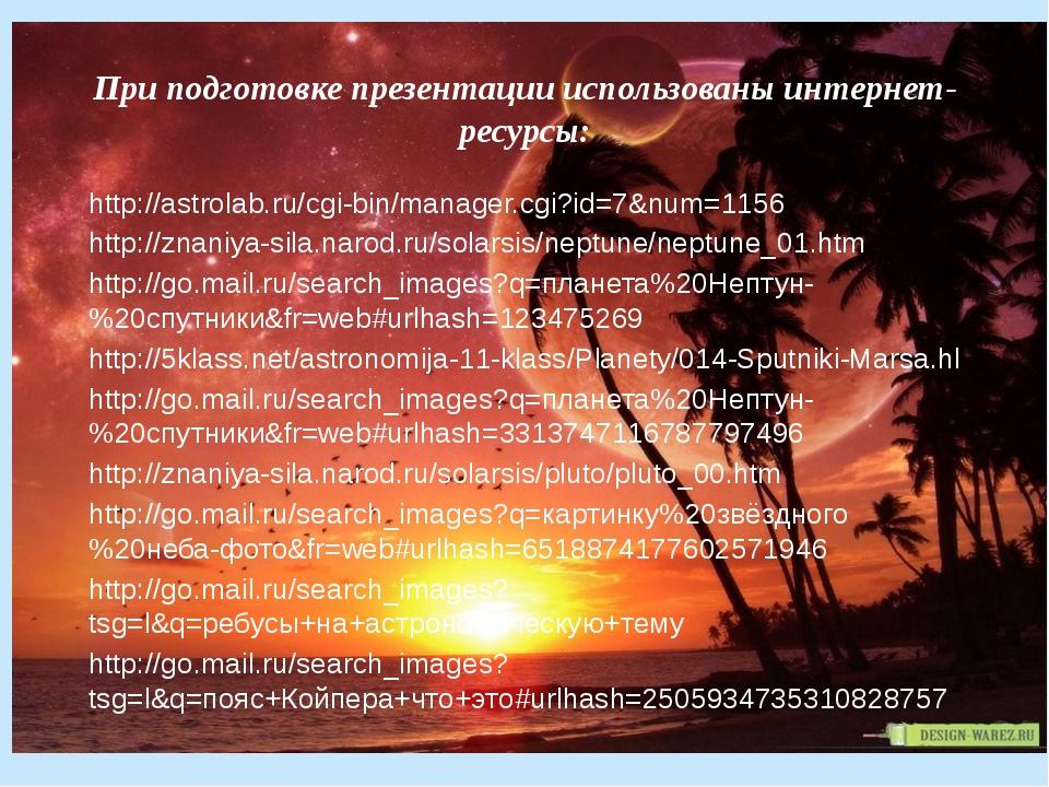 При подготовке презентации использованы интернет-ресурсы: http://astrolab.ru/...