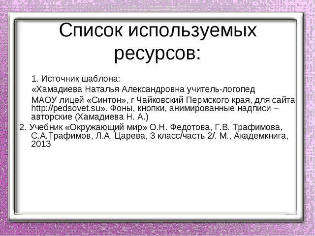 Список используемых ресурсов: 1. Источник шаблона: «Хамадиева Наталья Алексан...