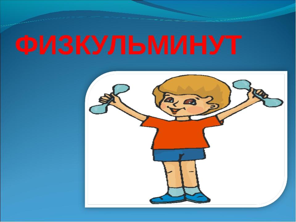 ФИЗКУЛЬМИНУТ