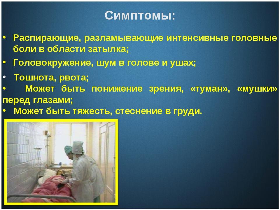 Симптомы: Распирающие, разламывающие интенсивные головные боли в области зат...