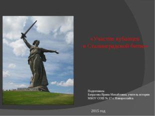 «Участие кубанцев в Сталинградской битве» Подготовила Батрасова Ирина Михайло