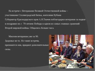 На встрече с Ветеранами Великой Отечественной войны – участниками Сталинград