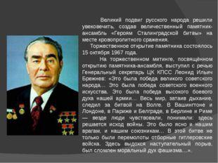 Великий подвиг русского народа решили увековечить, создав величественный пам
