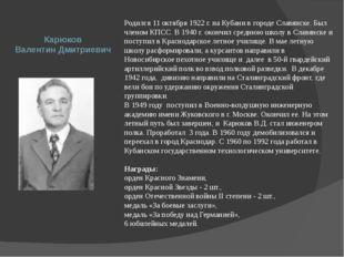 Карюков Валентин Дмитриевич Родился 11 октября 1922 г. на Кубани в городе Сл