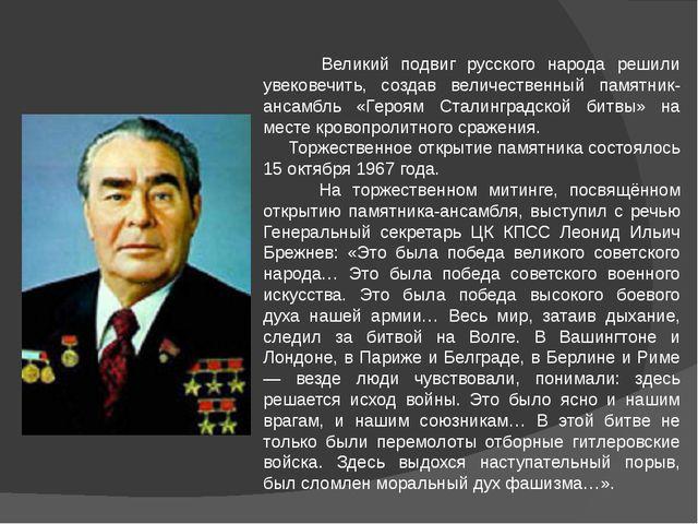 Великий подвиг русского народа решили увековечить, создав величественный пам...
