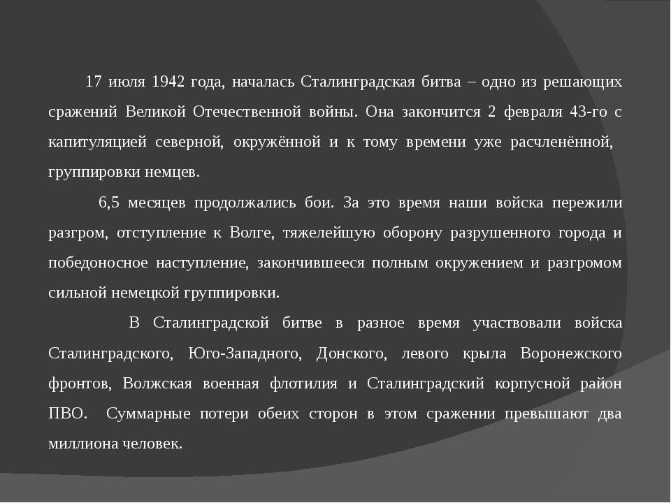 17 июля 1942 года, началась Сталинградская битва – одно из решающих сражений...